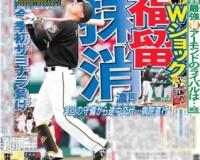 【阪神ファン集合】福留抹消、陽川昇格