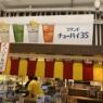 【天王寺】チューハイ専門店でぎりぎりまで飲んじゃおう ~スタンド チューハイ35