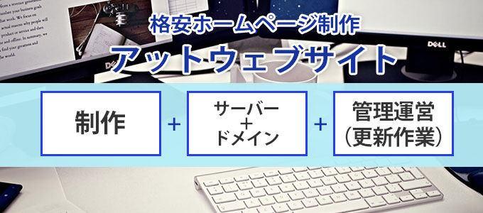 東京 格安 ホームページ制作「アットウェブサイト」情報 イメージ画像