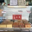 30. ふるふるの古早味蛋糕(台湾カステラ)を買いに行く/台湾でしたい100のこと