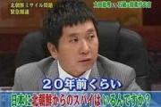 北朝鮮核開発協力疑惑の研究者、京大准教授は拉致実行犯の娘と結婚していた