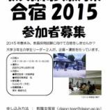 『3月11・12日「教員採用試験対策 合宿2015」参加者募集』の画像
