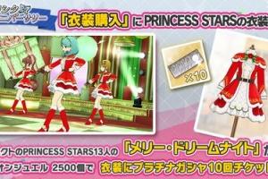 【ミリシタ】衣装購入に「メリー・ドリームナイト(PRINCESS STARS)」が追加!
