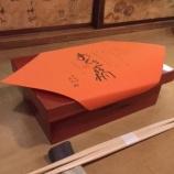 『京都のサスガ!』の画像