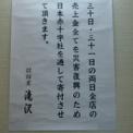 のほほん喫茶店日記 その30/31