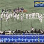 【プレミア12】侍ジャパン対アメリカ戦反省会
