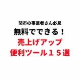 『\ビジプラ2018で好評/関市の事業者さん必見の『無料でできる!売上げアップ便利ツール15選』』の画像