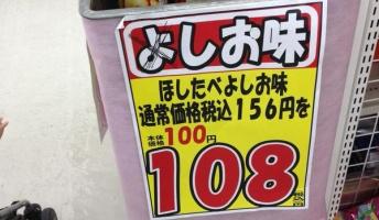 スーパーのPOPとか値札の誤植ってけっこう面白いのあるよな(画像あり)