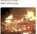 一体誰が・・・ 炎上する首里城を間近で撮影した動画が出回る
