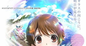 凪あすのP.A.WORKS新作アニメ「グラスリップ」とは…。2014年夏、放送開始決定!