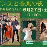 『6/27(土)オンラインライブ@楽屋』の画像