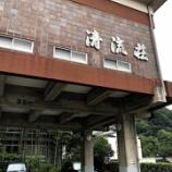『【温泉巡り】鳥取温泉旅⑤ No.158 みささ清流荘 (鳥取県東伯郡三朝町)』の画像