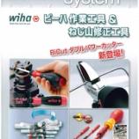 『【新商品】BiCutダブルパワーカッター@wiha(ビーハ)+ノガ・ジャパン㈱【作業工具】』の画像
