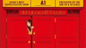 【AKB48公演曲CD】新ジャケどう思った?