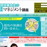 『【リアル口コミ評判】現役東大生の馬券マネジメント講座』の画像