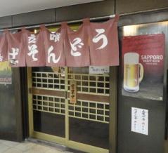 料理のボリュームが素敵な高架下の立ち飲み 西九条駅 立ち飲み 吉
