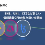 『TitanFX(タイタンFX)が、仮想通貨CFDの新通貨(BNB, UNI, XTZ)の取扱いを開始』の画像