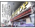 いろんなものが売ってある楽しいお店「UNITOP」 in セブ