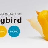 『ゆらゆら揺れるヒヨコ型テープ、SWINGBIRDがくせになる!』の画像