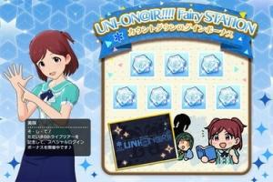【ミリシタ】6/28まで2nd ANNIVERSARY カウントダウンログインボーナス』&『UNI-ON@IR!!!! Fairy STATION カウントダウンログインボーナス』が開催!