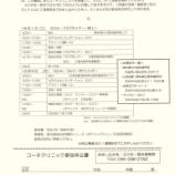 『【熊本】コーチクリニックのご案内』の画像