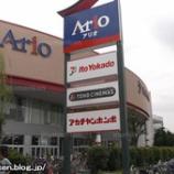 『イトーヨーカドー・アリオ「映画館」_(足立区・西新井)』の画像