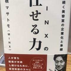 MINXの任せる力 高橋マサトモ