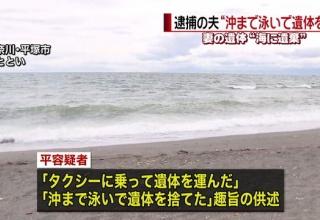 【神奈川】海岸で下半身のない遺体が見つかった事件、聖也容疑者「沖まで泳いで遺体を捨てた」