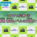 手話動画新型コロナウィルス㉒「コロナと災害②~避難情報 警戒レベルの変更について~」