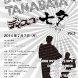 『ディスコ七夕(DISCO TANABATA) 7月7日(月)戸田市文化会館で開催』の画像