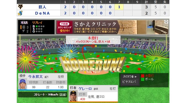 【 動画 】巨人・ゲレーロ、特大の3号ソロホームランで勝ち越し!