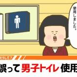 『【ニュース】誤って男子トイレ使用』の画像