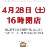 『【下北沢店】4/28(土)臨時休業のお知らせ』の画像