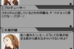 【グリマス】伊織アイドルストーリーLV2