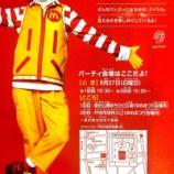 『9月27日(日) 上戸田ゆめまつりにあのドナルド・マクドナルドがやってくるよ!』の画像