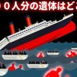 『タイタニック号沈没事故の真実」原因や陰謀説をしくじり先生で特集』の画像