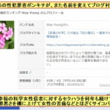 『アンチHSの性犯罪者ポンキチが、また違う名前を使っていた。ブログタイトルは【幸福の科学】大川隆法『性の儀式』』の画像