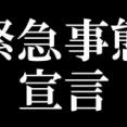 【速報】北海道・岡山・広島に緊急事態宣言が発令! 5月16日から31日までの予定