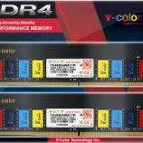 『【年末キャンペーン週間】第1弾 V-Color DDR4-2400 ブログ限定割引』の画像