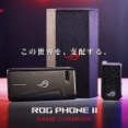 gooSimsellerがROG Phone II 512GBを7万9800円で取り扱い!