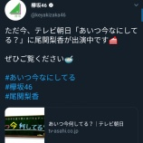 『欅坂46運営、事前告知すら出来ずファンが大激怒!!!』の画像