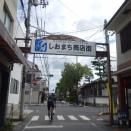 しまなみ海道サイクリング③