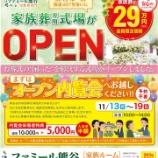 『【イベント】ファミール熊谷、オープン内覧会開催のお知らせ』の画像