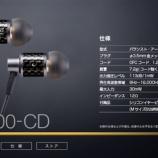 『1万円台前半迄で買えるイヤホンおススメ/ZERO AUDIO SHURE』の画像