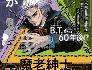 荒木飛呂彦先生の名作『魔少年ビーティー』続編発表!原作は西尾維新、作画は出水ぽすか