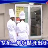『【欅坂46】渡辺、長沢のパン屋修行炎上 スタッフ側の責任・・・【けやかけ】』の画像