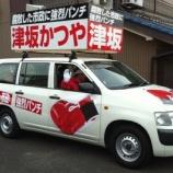 『桑名市市議会議員選挙(日本行政書士政治連盟推薦、津坂かつや出馬)』の画像