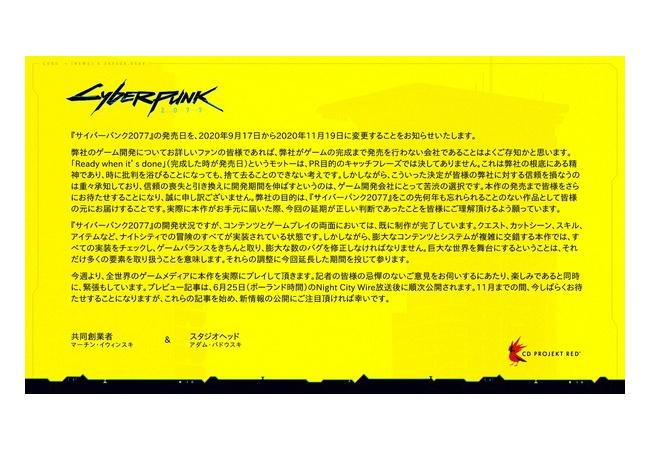 【悲報】サイバーパンク2077、再延期