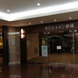 『サンシャイン劇場 - ジェムカン聖地巡礼』の画像