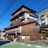 『【おぎ建物図鑑】①旧喜八屋旅館、鍋屋』の画像
